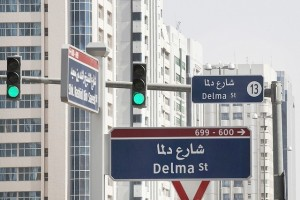 Business and jobs Featured  1-300x200 Abu Dhabi residents call for street numbers instead of confusing names